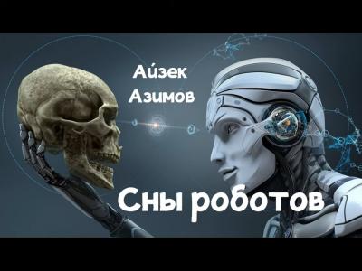 Сны роботов