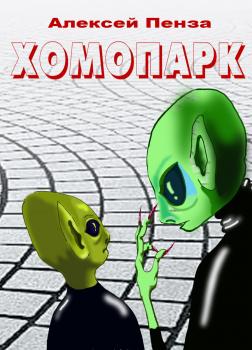 Хомопарк