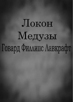 Локон Медузы