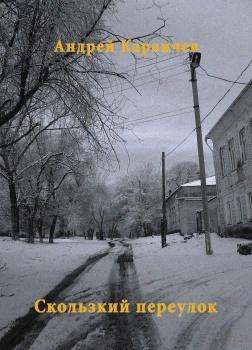 Скользкий переулок