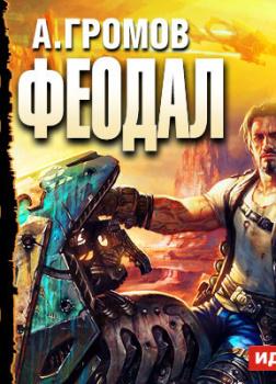 Феодал