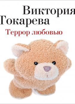 Террор любовью