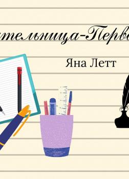 Учительница-Первая