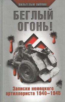 Беглый огонь! Записки немецкого артиллериста 1940-1945