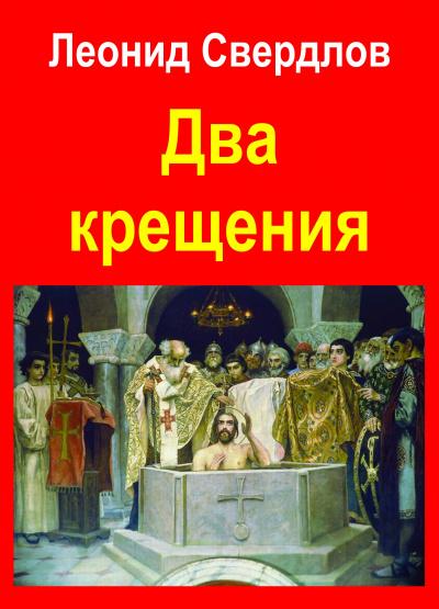 Два крещения