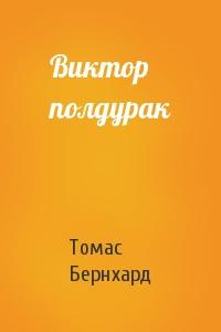 Виктор полдурак