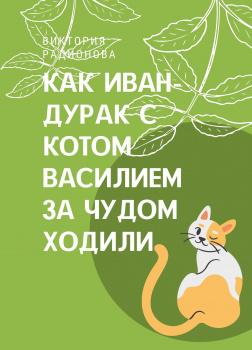 Как Иван-дурак с котом Василием за чудом в лес ходили
