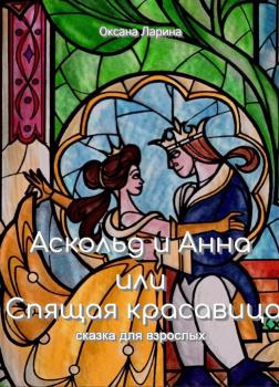 Аскольд и Анна или Спящая Красавица - Сказки для взрослых