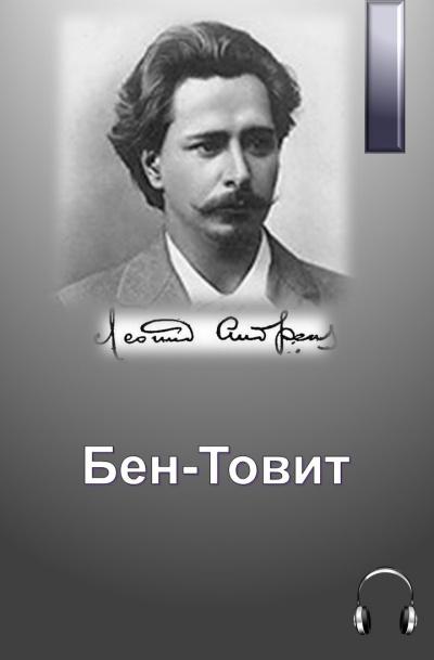 Бен-Товит
