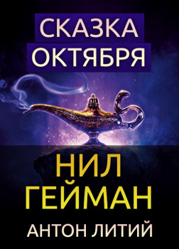 Сказка Октября