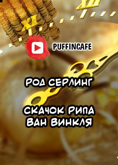 Скачок Рипа ван Винкля