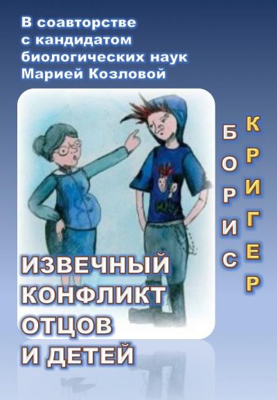Извечный конфликт отцов и детей
