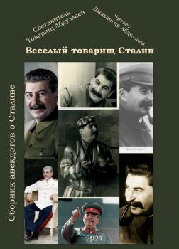 Веселый тов. Сталин. Выпуск 2