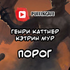 Порог