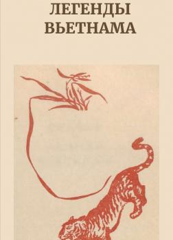 Почему у тигра полосатая шкура. Сказки и легенды Вьетнама