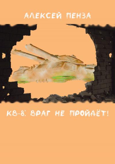 КВ-8: Враг не пройдёт!