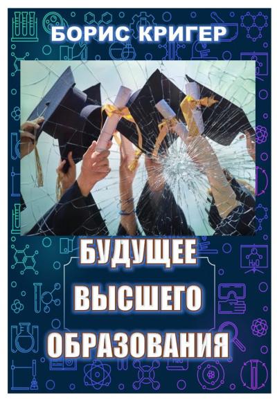 Будущее высшего образования