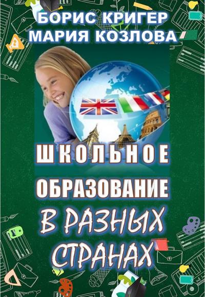 Школьное образование в разных странах