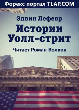 Истории Уолл-стрит