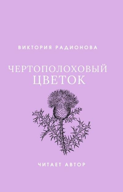 Чертополоховый цветок