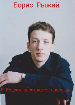 В России расстаются навсегда