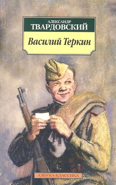 Василий Теркин. Гармонь