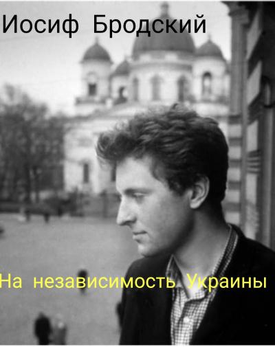 На независимость Украине