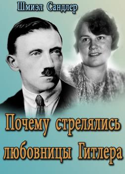 Почему стрелялись любовницы Гитлера