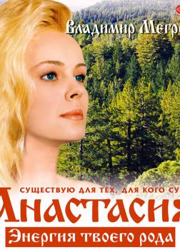 Анастасия. Энергия твоего рода. Том 1