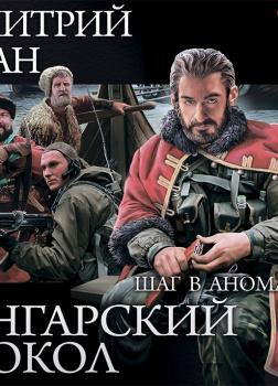 Ангарский Сокол. Шаг в Аномалию