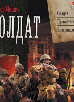 Солдат (сборник)