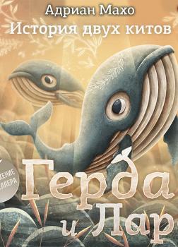 Герда и Ларс. История двух китов