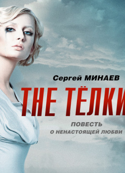 The ТЁЛКИ (сборник)