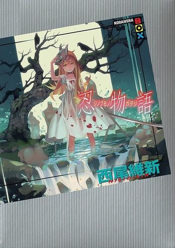 Shinobumonogatari / История скрытности