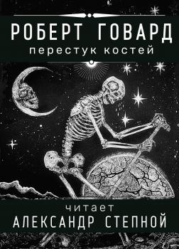 Перестук костей