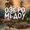 Озеро Медоу