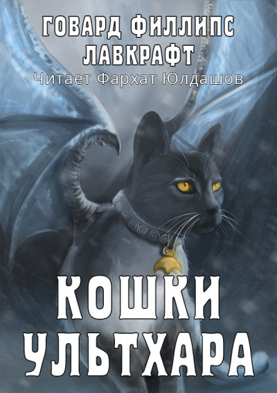 Кошки Ультхара