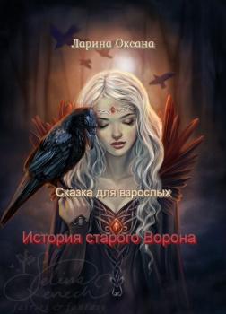История Старого Ворона