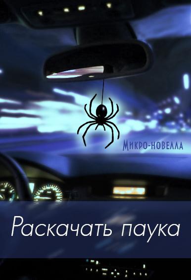 Раскачать паука