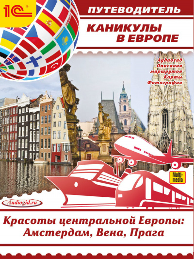 Каникулы в Европе. Красоты центральной Европы. Амстердам, Вена, Прага. Аудиогид