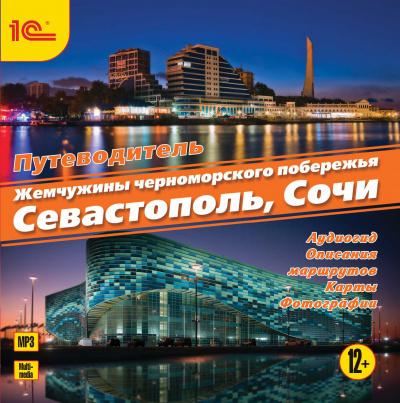 Аудиогид. Жемчужины черноморского побережья. Сочи. Севастополь