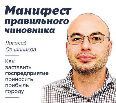 Манифест правильного чиновника. Как заставить госпредприятие приносить прибыль городу