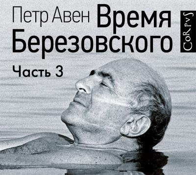 Время Березовского (часть 3, финальная)
