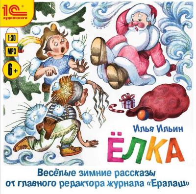 Елка. Веселые зимние рассказы от главного редактора журнала Ералаш