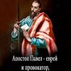 Апостол Павел - еврей и провокатор придумавший анитисемитизм