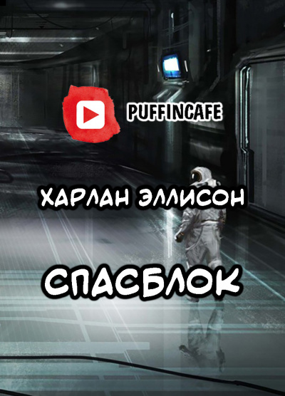 Спасблок