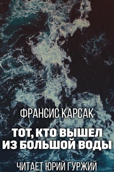 Тот, кто вышел из Большой Воды