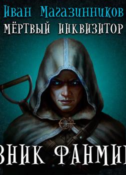 Мертвый инквизитор. Узник Фанмира