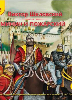 Минин и Пожарский. Историческая повесть
