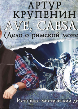 AVE CAESAR. Дело о римской монете